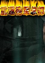 重返德军总部(Return to Castle Wolfenstein)中文版