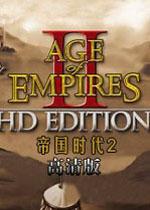 帝国时代2高清版(Age of Empires II HD)整合阿尔杰斯的崛起DLC中文PC破解版v3.3