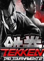 铁拳6电脑版(Tekken 6)PSP官方PC版