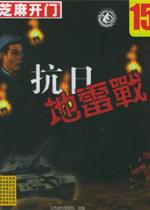 抗日地雷战中文版