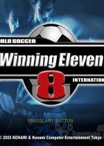 实况足球8国际版中文解说版