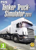 模拟油罐车2011