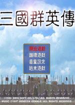 三国群英传1中文版