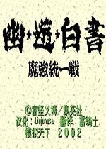 幽游白书魔强统一战汉化中文版