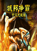 城邦争霸无敌版中文版