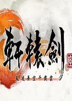 轩辕剑6试玩版