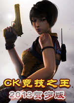 CK竞技之王贺岁版2013中文版