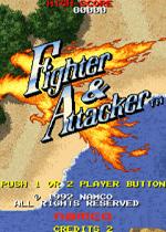 王牌战斗机(Fighter Attacker)街机版