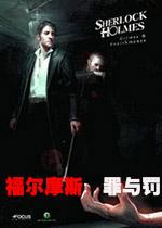 福尔摩斯:罪与罚中文破解版v2.0