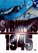 彩京打击者1945一代(Strikers 1945)街机版