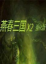 燕春三国X2