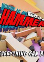 我的锤子哪去了(Where Is My Hammer)硬盘版