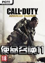 使命召唤11:高级战争(Call of Duty:Advanced Warfare)PC中文破解版