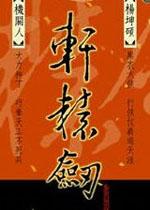 轩辕剑黄金纪念版(XuanYuan Sword Gold)中文版