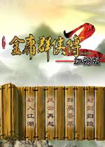 金庸群侠传2加强版中文Flash版