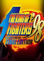 拳皇98:终极之战最终版
