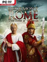 罗马霸权:凯撒崛起整合2号升级档中文破解版v2.2.2. rev35426