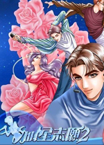 明星志愿2(Stardom 2)中文版