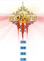 超幻西游2中文版