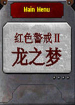 红色警戒2龙之梦