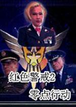 红色警戒2零点行动中文版v3.1b