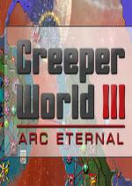 爬行世界3:永恒之弧(Creeper World 3: Arc Eternal)硬盘版