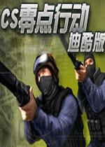 CS零点行动迪酷版中文版