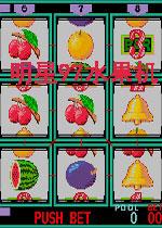 明星97水果机单机版