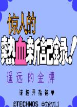 热血新纪录FC简体中文汉化版v1.1