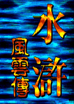 水浒风云传繁体中文版