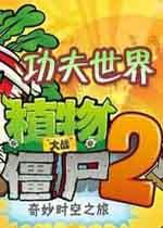 植物大战僵尸2功夫世界电脑版PC安卓破解版