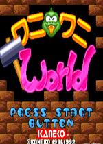 大锤恐龙(Wani Wani World)MD版