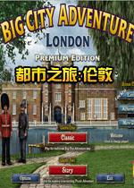 都市之旅5:伦敦故事