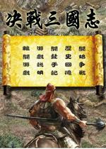 决战三国志1.6正式版