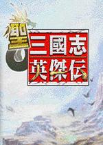 圣三国志英杰传2012圣诞版