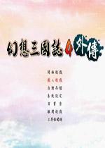幻想三国志4外传:三界秘闻录