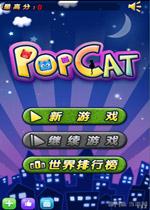 欢乐碰碰猫电脑版官方中文版