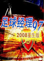 FIFA足球经理972008重生中文版
