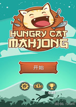 喵喵连连看电脑版(Hungry Cat Mahjong)PC安卓版v1.0.8