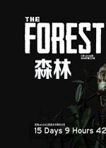森林(The Forest)PC中文破解版v1.11