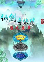 仙剑奇侠传外传:遥之彼岸