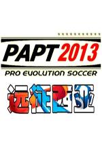 实况足球2013远征西亚