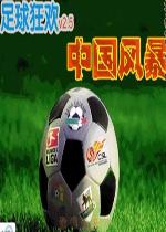 实况足球8中国风暴(WECN)v2.5中文版