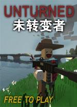 未转变者(Unturned)中文汉化破解版v3.30.0.5
