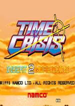 化解危机(Time Crisis)PC街机版