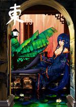 东73:洋红色童话(Magenta Fairytale)中文版