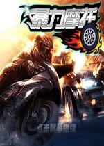 暴力摩托2015电脑版PC中文版