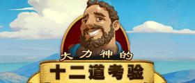大力神的十二道考验系列游戏