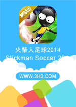 火柴人足球2014电脑版