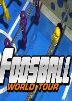 桌上足球:世界巡回赛